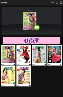 Meri Saheli - screenshot