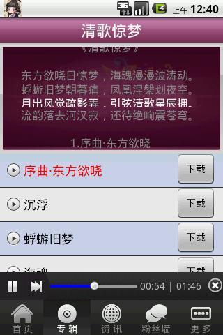 玩免費音樂APP|下載清歌惊梦 app不用錢|硬是要APP