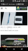 Screenshot of 台灣便利搜
