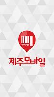 Screenshot of 제주모바일
