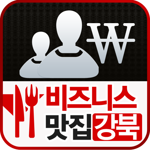 비즈니스 맛집(강북) LOGO-APP點子