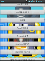 Screenshot of GrowBook (Growtopia 공략앱)