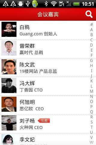 【免費生產應用App】赢时代大会·杭州站-APP點子
