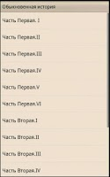 Screenshot of Обыкновенная история  Гончаров