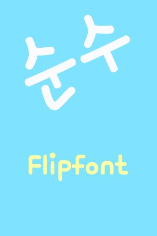 Rix순수™ 한국어 Flipfont