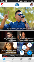 Screenshot of Arab Idol