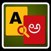 English Kannada Dictionary APK for Bluestacks