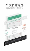 Screenshot of 超级火车票_火车_余票_最新票价