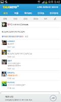 Screenshot of 톡해요-친구만들기(하이데어,애인,채팅,즐톡,심톡,만남)