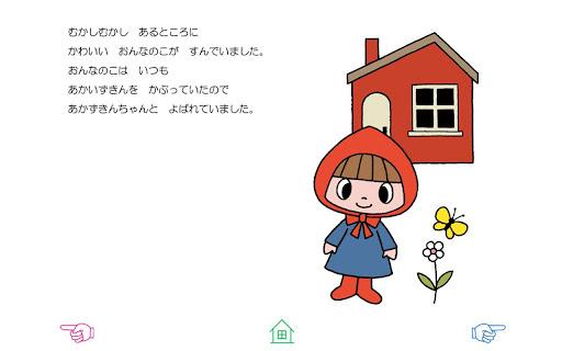 無料教育Appの「あかずきん」中川ひろたかの名作おはなし絵本1|記事Game