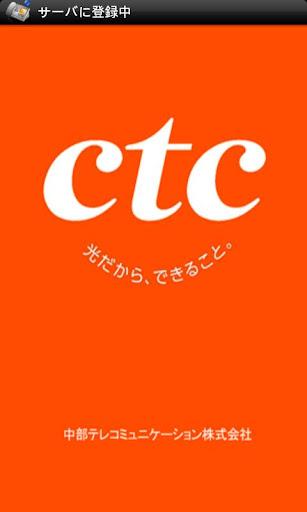 CTC050モバイル