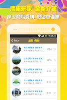 Screenshot of 農旅玩家