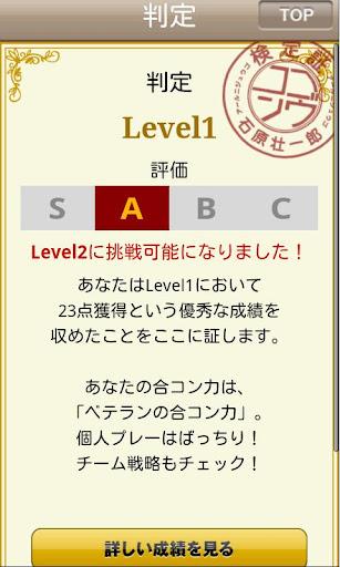 【免費書籍App】大人の合コン力検定2-APP點子