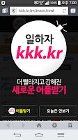 Screenshot of 일하자알바:여우알바생들의 밤알바와 유흥알바