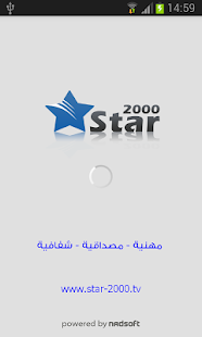 star 2000 - screenshot