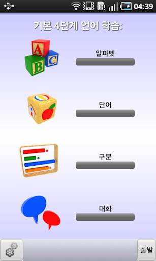 English for Korean Speakers