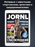 Screenshot of Мужской журнал JORNL
