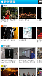 藝頻 ArtsNews - screenshot