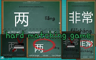 Screenshot of Chinese Words (E)