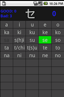 Screenshot of Hiragana/Katakana Drills