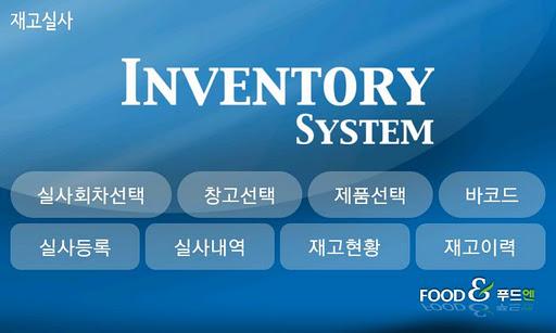 푸드엔 재고관리 시스템