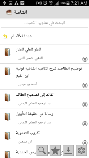 المكتبة الشاملة Screenshot