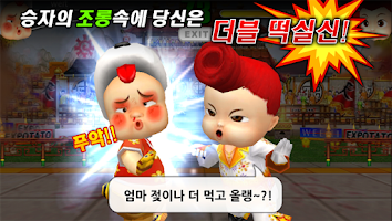 Screenshot of 컴온파이터! for Kakao