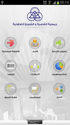 جمعية الشامية و الشويخ