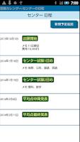 Screenshot of 受験カレンダー