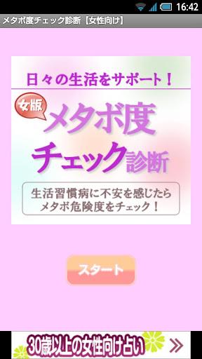 メタボ度チェック診断【女性向け】