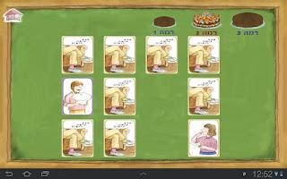 Screenshot of אבא עושה בושות - עברית לילדים
