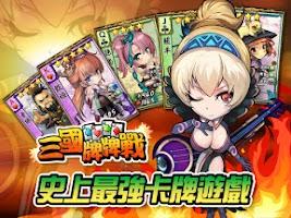 Screenshot of 新三國牌牌戰(登入送五星)