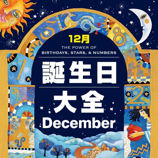 誕生日大全【12月編】 LOGO-APP點子