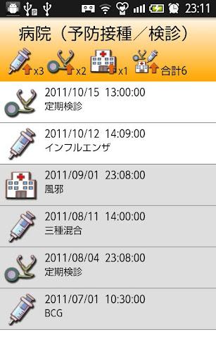 玩生活App|あかちゃん日記免費|APP試玩