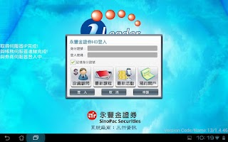 Screenshot of 永豐金證券《iLeader》HD