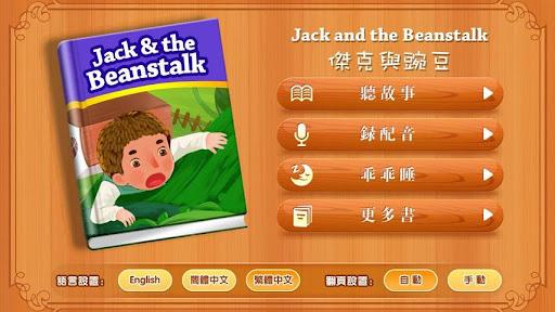 杰克与豌豆