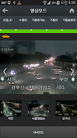 Screenshot of 고속도로 길라잡이