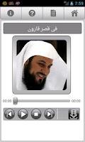 Screenshot of محاضرات العريفي
