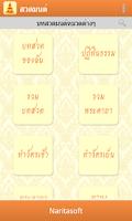 Screenshot of สวดมนต์: พร้อมเสียงและคำแปล