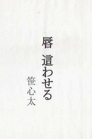 唇這わせる 笹心太俳句集3