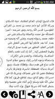Screenshot of بداية الهداية