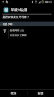 Screenshot of 草榴浏览器