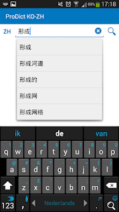 Korean Chinese dictionary - screenshot