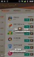 Screenshot of AppSense个性化应用推荐