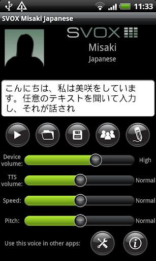 SVOX Japanese 日本 Misaki Voice