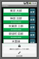 Screenshot of 快速電話