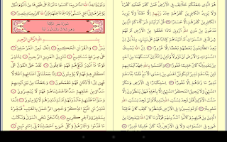 Screenshot of Quran Kareem Uthmani
