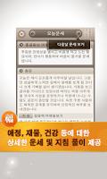 Screenshot of 천하운세 (운세, 사주, 궁합)