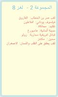 Screenshot of سبع كلمات - الحل الكامل