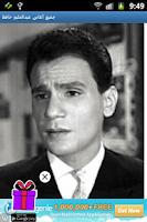 Screenshot of جميع أغاني عبدالحليم حافظ